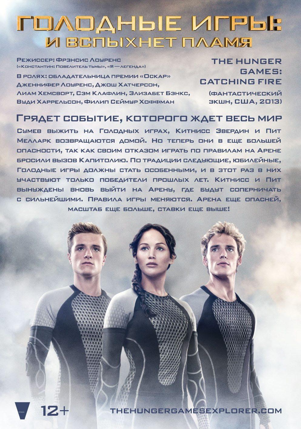 Постер фильмa a href=https://wwwkinopoiskru/film/602373/ target=blankголодные игры: и вспыхнет пламя (2013)